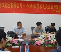 连云港港口集团