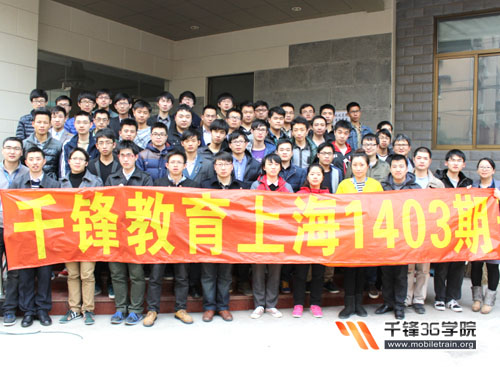 [中国教育]千锋入驻大上海,一期ios培训提前开班学员爆满