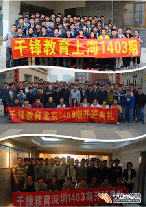 千锋教育,iOS培训,深圳校区