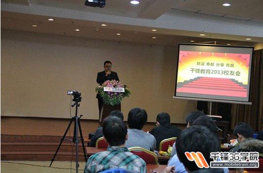 [腾讯教育]千锋教育往届学员齐聚北京回首峥嵘岁月