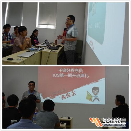好程序员ios就业班一期开班扬帆起航-千锋v教师上海市幼儿园优秀教师教案图片