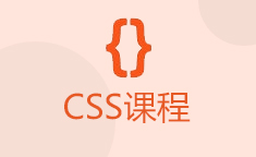 CSS課程