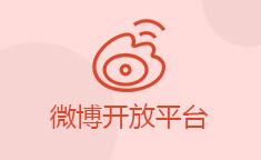 微博開放平臺接入介紹