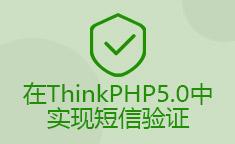 在ThinkPHP5.0中實現短信驗證