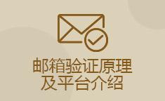 郵箱驗證原理及平臺介紹