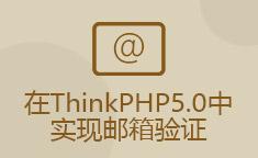 在ThinkPHP5.0中實現郵箱驗證