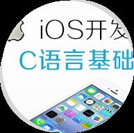 iOS开发视频教程《C语言基础》