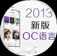 iOS开发视频教程《OC语言-2013年新版》