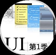 iOS开发视频教程《UI-第1季-2013新版》