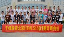 HTML5-1501期开班照