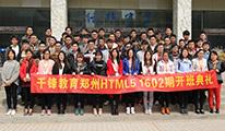 HTML5-1602开班照