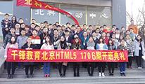 HTML5-1706开班照
