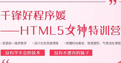 千锋HTML5女神培训班