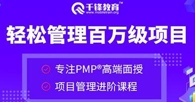 千锋教育PMP培训